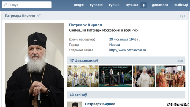 Patriarch Kirill Comes Under Massive Attack by Russians on Social Media